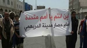 الحديدة : مدينة الدريهمي .. العدوان يطبق حصار خانق على سكان المنطقة ومناشدات لرفع الحصار عنهم !!