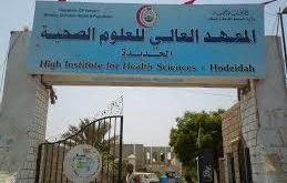 الحديدة:تخرج دفعتين من المعهد العالي للعلوم الصحية