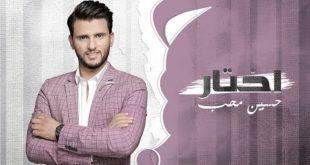 """الفنان حسين محب يطرح البوم جديد بأغنية رائعة تحت عنوان """"أختار"""""""