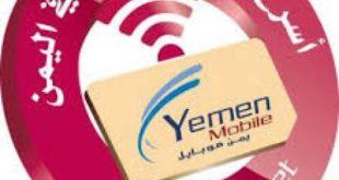 "تردي خدمات ""يمن مويل "" وسخط شعبي واسع"