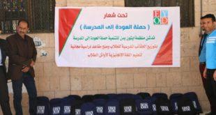 منظمة ايتون يمن تدشن حملة العودة للمدرسة بتوزيع الحقيبة المدرسية للطلاب