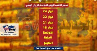 أسعار الذهب بالأسواق اليمنية صباح اليوم الأحد