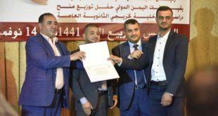 بنك اليمن الدولي بصنعاء يوزع 40 منحة دراسية لخريجي الثانوية