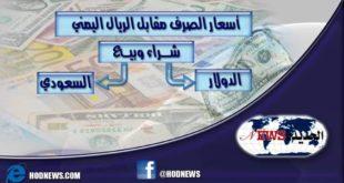 أسعار الصرف للريال اليمني أمام العملات الأجنبية ليومنا هذا الاثنين