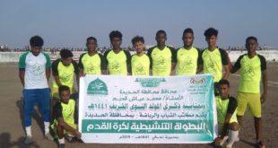 اختتام البطولة التنشيطية لكرة القدم بمديرية الحالي بالحديدة