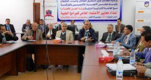 بدء ورشة إعداد معايير الاعتماد الخاص للبرامج الطبية بالجامعات اليمنية