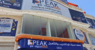 إفتتاح معهد سبيك ناو في صنعاء