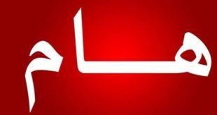 """"""" تصريح هام """" أكد ان إتفاق الرياض نتيجة للرفض الجماهيري والشعبي للسعودية والإمارات في المحافظات الجنوبية والشرقية"""