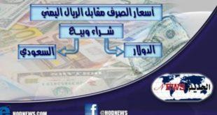 أسعار صرف العملات الأجنبية أمام الريال اليمني اليوم السبت