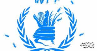 كاريكاتير يلخص واقع المساعدات الانسانية التي تقدمها منظمة الغذاء العالمي للنازحين في اليمن .