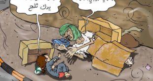 كاريكاتير يعبر عن معاناة الفقراء في ظل البرد القارص …