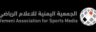 الجمعية اليمنية للإعلام الرياضي ..ثبات في زمن الشتات !!