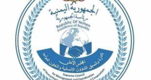 الحديدة: المجلس الأعلى لإدارة وتنسيق الشؤون الإنسانية والتعاون الدولي ينفي صحة ما ورد في صحيفة البيان الإماراتية من أخبار كاذبة