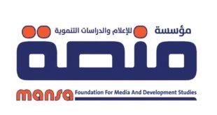 مؤسسة منصة للإعلام تطلق إعلان مواجهة خطاب الكراهية والتحريض في وسائل الإعلام اليمنية