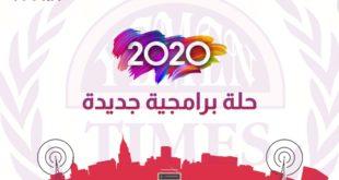 يمن تايمز تدشن العام الجديد 2020 بخارطة برامجية نوعية