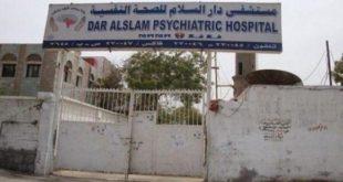 الحديدة: 8آلآف مريض يستفيدون من خدمات مستشفى دار السلام للصحة النفسية