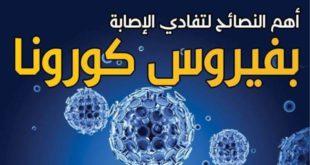 كورونا:هذا ما اتخذته السلطات المحلية من إجراءات لمكافحة الفيروس والتصدي له بالحديدة