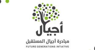 الحديدة : مبادرة أجيال المستقبل تواصل حملتها التوعوية للوقاية من فيروس كورونا