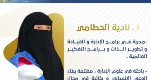 مؤسسة سندباد العالمية تعين المدربة نادية الحطامي مشرفآ لها في اليمن