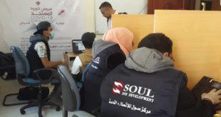 منظمة سول للتنمية تخصص الرقم المجاني للتوعية والتثقيف بجائحة كورونا