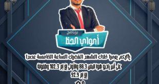 راديو هوا اليمن تحصل على المركز الأول بأفضل برنامج إذاعي مسابقاتي رمضاني لهذا العام