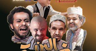 مسلسلات رمضان2020 في اليمن:هل المشكلة في«الحرب»أم في «كورونا»؟