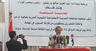 جمعية الحديدة تنظم فعالية لإغاثة المتضررين من السيول في تهامة