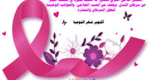 الفحص الذاتى للثدى المنتظم، يجنب المرأة من العواقب الوخيمة للسرطان