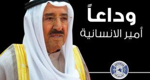 ملتقى مشائخ ووجهاء اليمن يبعث برقية عزاء  في رحيل أمير دولة الكويت