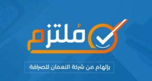 شركة النعمان للصرافة تُدشن بوابة مُلتزم الإلكترونية