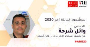 تحقيق صحفي يمني ينافس للفوز بجائزة أكبر شبكة تحقيقات استقصائية في الشرق الأوسط