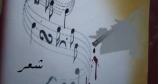 """مكتبة زبيد العامة تصدر ديوان شعري """" نغم ودم"""" للشاعر علي جعفر"""