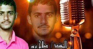 """المنشد التهامي""""صلاح بربور"""" يدعوا اليمنيين للتصويت له"""