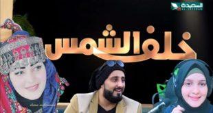 شاهدبالفيديو: مسلسل #خلف الشمس يثير غضب أبناء تهامة